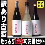 日本酒 お歳暮 御歳暮 ギフト プレゼント お酒  訳あり古酒 銘酒12本飲み比べセット720ml×12本 飲み比べセット 送料無料