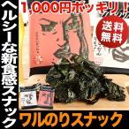 おつまみ 広島 ワルのりスナック 2種類食べ比べセット 送料無料