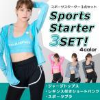スポーツウェア3点セット 送料無料 レディース 上下 スポブラ miusports