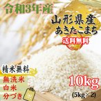 新米 米 お米 5kg×2 あきたこまち  玄米10kg 平成29年産 山形産  白米・無洗米・分づきにお好み精米  送料無料 当日精米