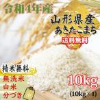米 お米 10kg×1 あきたこまち  玄米10kg 平成29年産 山形産  白米・無洗米・分づきにお好み精米  送料無料 当日精米