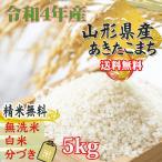新米 あきたこまち 米 お米 玄米 5kg 平成29年産 山形産  白米・無洗米・分づきにお好み精米  送料無料 当日精米