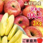 訳あり りんご サンふじ ご家庭用 山形県産 3kg  送料無料  [ご家庭用りんご3キロ]