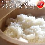 米 ブレンド 玄米 30kg 白米 27kg 無洗米 27kg (30kg