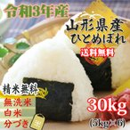 米 お米 5kg×6 ひとめぼれ 玄米30kg 令和元年産 山形産 白米・無洗米・分づきにお好み精米 送料無料 当日精米
