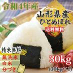 米 お米 ひとめぼれ 玄米30kg 令和元年産 山形産 白米・無洗米・分づきにお好み精米 送料無料 当日精米 あすつく