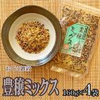 山形県小国町産 おぐにの雑穀[豊穣ミックス 160g×4袋]  送料無料 メール便