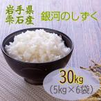 米 お米 5kg×6 銀河のしずく 玄米30kg 令和2年産 岩手県 雫石産 白米・無洗米・分づきにお好み精米 送料無料 当日精米