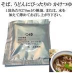 [たまやの かけつゆ 1食分 56g]