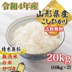 コシヒカリ 米 お米 玄米20kg 10kg×2袋 令和2年産 山形産 白米・無洗米・分づきにお好み精米 送料無料 当日精米