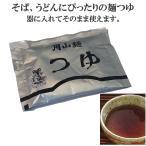 [月山麺つゆ 1食分 70g]
