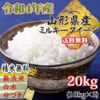 新米予約 米 お米 10kg×2 ミルキークイーン 玄米20kg 令和2年産 山形産 白米・無洗米・分づきにお好み精米 送料無料 当日精米