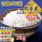 新米 米 お米 ミルキークイーン 玄米2kg 令和2年産 山形産 白米・無洗米・分づきにお好み精米 送料無料 当日精米 あすつく
