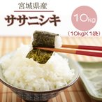 米 お米 10kg×1 ササニシキ 玄米10kg 令和2年産 宮城県産 白米・無洗米・分づきにお好み精米 送料無料 当日精米