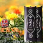 [紅花入り 高級麦切り 4食分 (180g×2箱)]