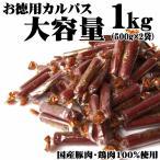 カルパス お徳用 おつまみ 業務用 ニューサラミアンベビー 1kg (500g×2袋) 国産豚肉・鶏肉100% [ニューサラミアン1キロ]