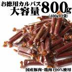 カルパス 辛い お徳用 おつまみ 業務用 [ニューサラミアンベビー 800g] (400g×2袋) 国産豚肉・鶏肉100%