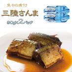 宮城県産 魚やの煮付 [三陸さんま 180g(90g×2袋) 鮮冷] 保存料・化学調味料不使用 時短商品 送料無料 メール便