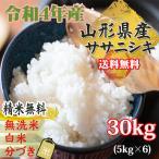 新米 米 お米 5kg×6 ササニシキ 玄米30kg 令和2年産 山形産 白米・無洗米・分づきにお好み精米 送料無料 当日精米
