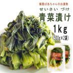 送料無料 山形の伝統漬物 柿渋散布 農薬不使用 いいでばあちゃんのお漬けもの [青菜漬け 1kg] せいさい漬け  クール便