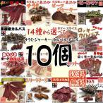 サラミ カルパス ビーフジャーキー おつまみ 14種から選べる10種 お徳用 業務用 [選べる10個セット]