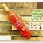 山形県の農家さんのミニトマトをまるごと絞った[トマトジュース500ml (500ml ×1本)] ギフト 箱入り