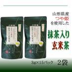 プレミアムつや姫玄米茶ティーパック 90g(3g×30pc) 送料無料 メール便