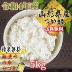 つや姫 米 お米 玄米5kg 令和元年産 山形産 白米・無洗米・分づきにお好み精米 送料無料 当日精米