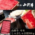 【ギフト】【冷蔵】【送料無料】[山形牛 モモ しゃぶしゃぶ用 500グラム]