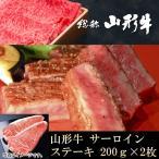 【ギフト】【冷蔵便】【送料無料】[山形牛 サーロインステーキ用400グラム(200g×2枚)]