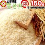 ポイント消化 米 お米 雪若丸 150g (1合) ゆきわかまる 令和元年産 山形県産 白米 無洗米 分づき 玄米送料無料 真空パック メール便