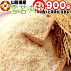 ポイント消化 米 お米 雪若丸 900g (6合) ゆきわかまる 令和2年産 山形県産 白米 無洗米 分づき 玄米 送料無料 真空パック メール便