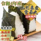 ショッピング雪 新米 米 お米 雪若丸  玄米 5kg 平成30年産 山形産  白米・無洗米・分づきにお好み精米  送料無料 当日精米