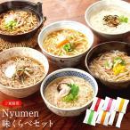 ショッピングお試しセット Nyumen6種類お試しセット(6食入) N-OTA 三輪山本 家庭用 そうめん にゅうめん