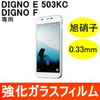 DIGNO E 503KC / DIGNO F 強化ガラスフィルム 旭硝子製素材 9H ラウンドエッジ 0.33mm