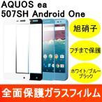 507SH Android One 全面保護 強化ガラス保護フィルム フルカバー 旭硝子製素材 0.33mm 9H ラウンドエッジ Y!mobile シャープ