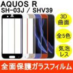 AQUOS R / SH-03J / SHV39 全面保護 強化ガラス保護フィルム フルカバー 旭硝子製ガラス素材 9H ラウンドエッジ 0.33mm シャープ ソフトバンク ドコモ au
