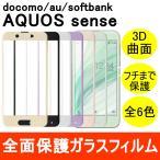 AQUOS sense SH-01K / SHV40 強化ガラスフィルム 3D 曲面 全面保護 フルカバー 旭硝子製素材 9H シャープ