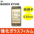 BASIO3 KYV43 強化ガラスフィルム 旭硝子製素材 9H ラウンドエッジ 0.33mm au 京セラ