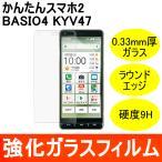 かんたんスマホ2 A001KC / BASIO4 KYV47 強化ガラスフィルム 旭硝子製素材 9H ラウンドエッジ 0.33mm