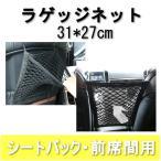 シートポケット ネット メッシュ バッグ 自動車 車用 カーシート 収納 ティッシュケース 31cm×27cm