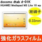 dtab d-01K / MediaPad M3 Lite 10 wp 強化ガラス保護フィルム 旭硝子製素材 9H ラウンドエッジ 0.33mm docomo Huawei