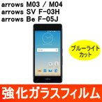 arrows M03 / M04 / F-05J / F-03H ブルーライトカット 強化ガラス保護フィルム 旭硝子製素材 0.21mm / 0.33mm 9H ラウンドエッジ 富士通