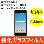 arrows M03 / SV F-03H 強化ガラス保護フィルム 旭硝子製素材 9H ラウンドエッジ 0.33mm 富士通