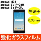 arrows M03 / M04 / F-05J / F-03H 強化ガラス保護フィルム 旭硝子製素材 9H ラウンドエッジ 0.33mm 富士通