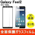 Galaxy Feel2 SC-02L 強化ガラスフィルム 3D 曲面 全面保護 フルカバー 9H