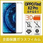 OPPO Find X2 Pro OPG01 強化ガラスフィルム 3D 曲面 全面保護 フルカバー 9H