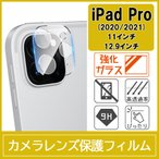 iPad Pro 2020 11インチ 12.9インチ カメラ レンズ 保護フィルム 強化ガラス 9H