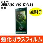 URBANO V03 KYV38 強化ガラス保護フィルム 旭硝子製ガラス素材 9H ラウンドエッジ 0.33mm au 京セラ アルバーノ