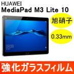 HUAWEI MediaPad M3 Lite 10 �������饹�ݸ�ե���� ���˻����Ǻ� 9H �饦��ɥ��å� 0.33mm �ե���������